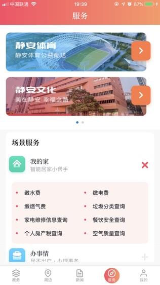 上海静安微门户软件截图1