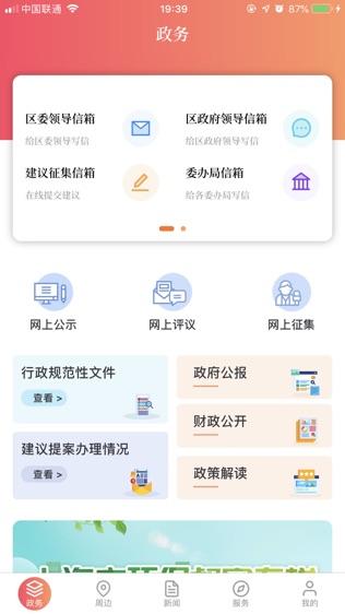 上海静安微门户软件截图2