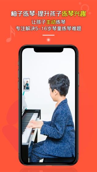 柚子练琴软件截图1