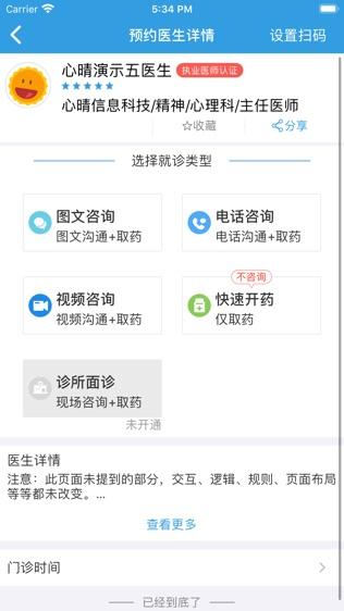 昭阳医生患者版软件截图1