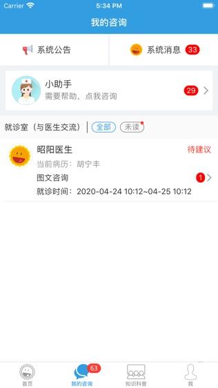 昭阳医生患者版软件截图2