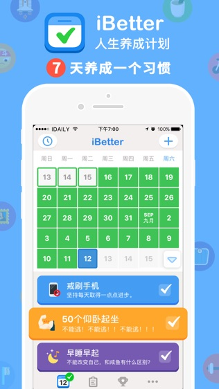 iBetter · 习惯养成打卡软件截图0