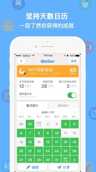 iBetter · 习惯养成打卡软件截图2