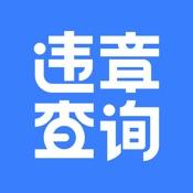 违章查询(搜狐汽车)