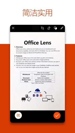 Microsoft Office Lens|PDF Scan软件截图1