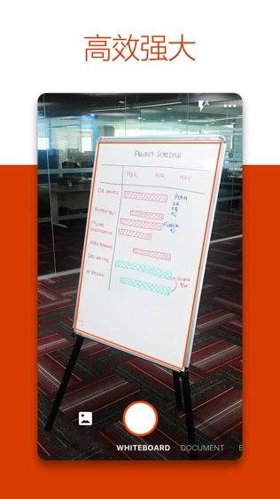 Microsoft Office Lens|PDF Scan软件截图2