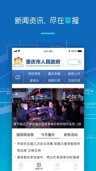 重庆市政府软件截图0