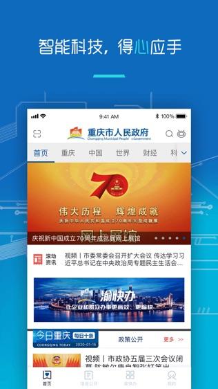 重庆市政府软件截图1