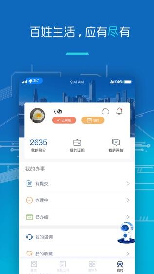 重庆市政府软件截图2