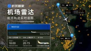 航班管家Pro软件截图0