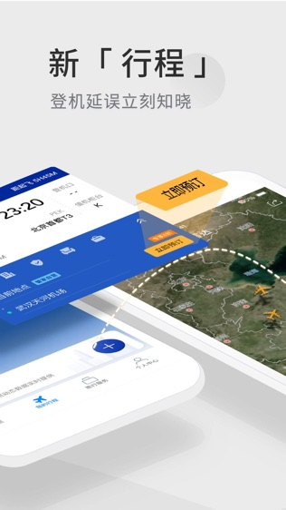 航班管家Pro软件截图2