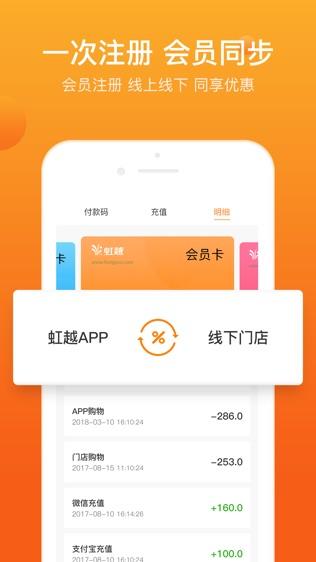 虹越app软件截图2