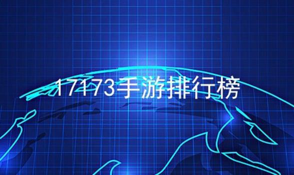 17173手游排行榜