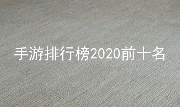 手游排行榜2021前十名