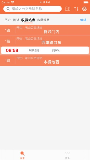 北京实时公交软件截图0