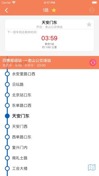 北京实时公交软件截图1