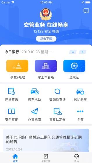 北京交警软件截图0