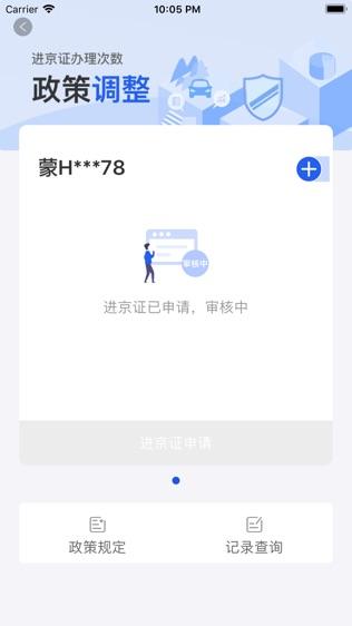 北京交警软件截图2