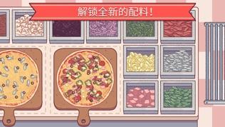可口的披萨,美味的披萨软件截图1