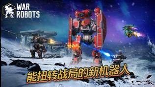 机甲战队《War Robots》软件截图0
