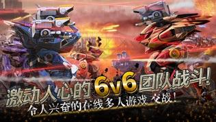 机甲战队《War Robots》软件截图2