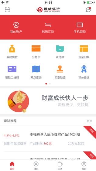 潍坊银行手机银行