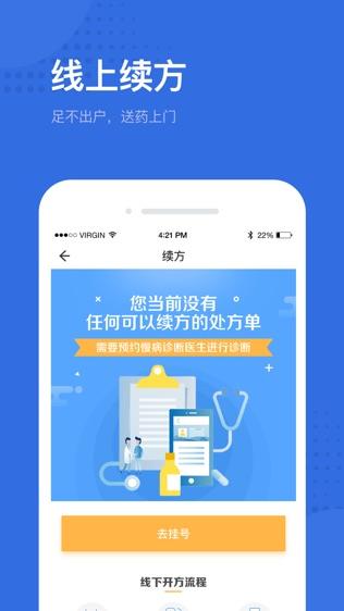 健康深圳软件截图1