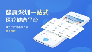 健康深圳软件截图0