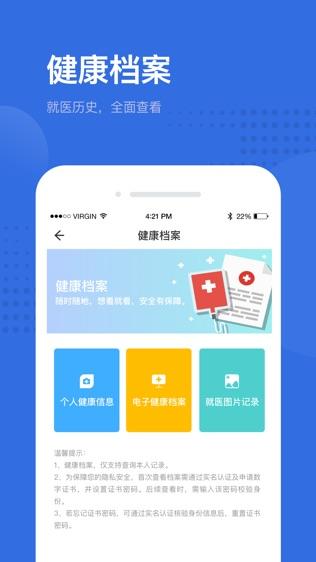 健康深圳软件截图2