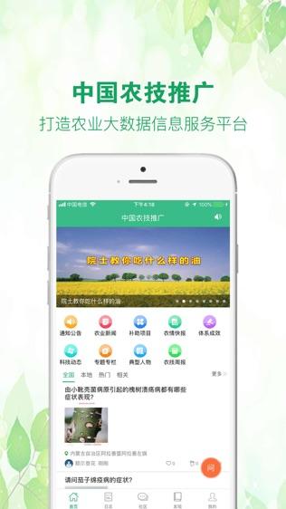 中国农技推广软件截图0