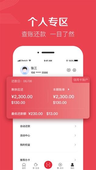 华夏银行信用卡华彩生活