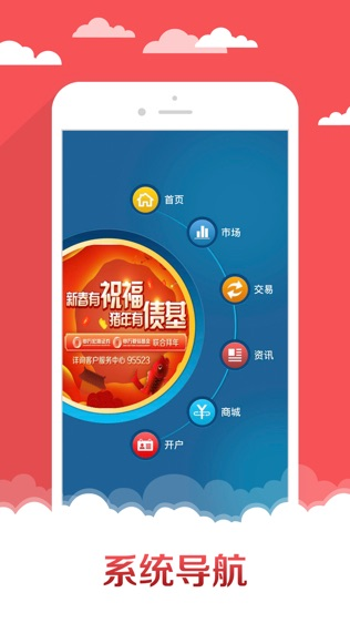 申万宏源赢家理财高端版软件截图1