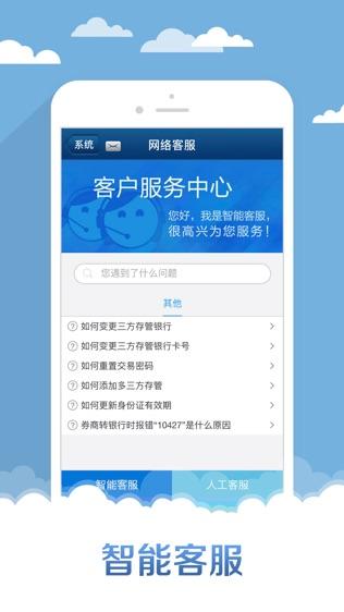 申万宏源赢家理财高端版软件截图0