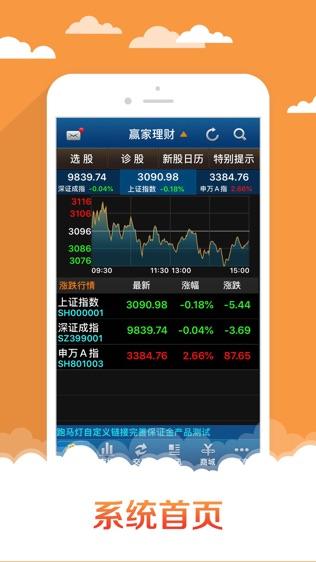 申万宏源赢家理财高端版软件截图2