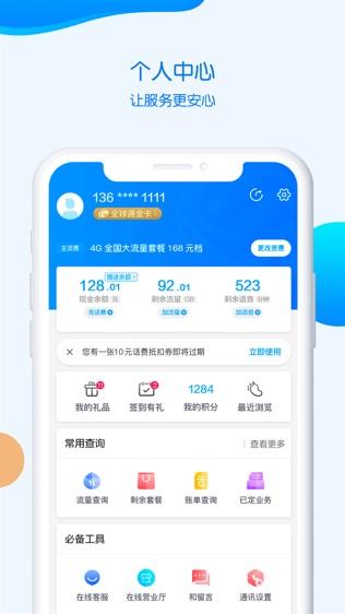 重庆移动手机营业厅软件截图2