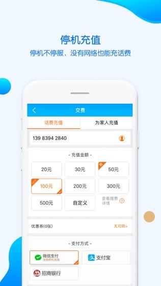 重庆移动手机营业厅软件截图1