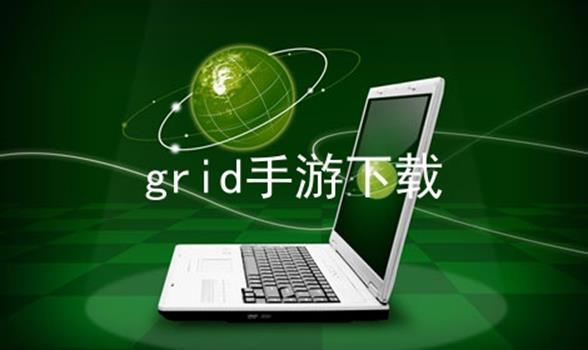 grid手游下载