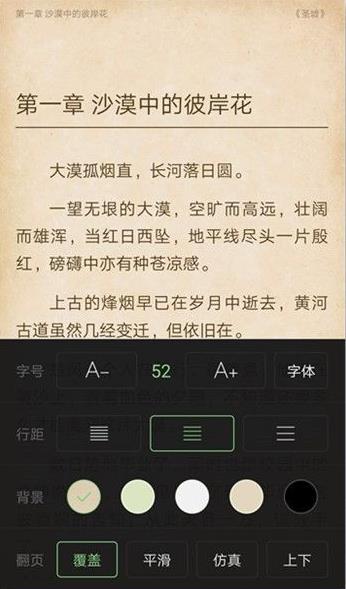 搜书王软件截图1
