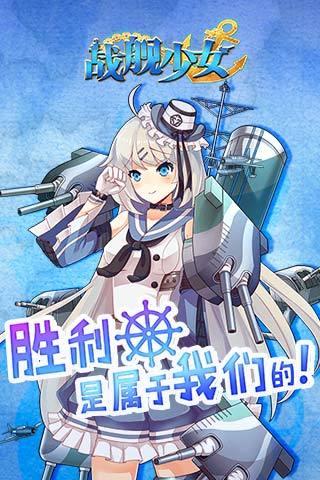 战舰少女r软件截图2