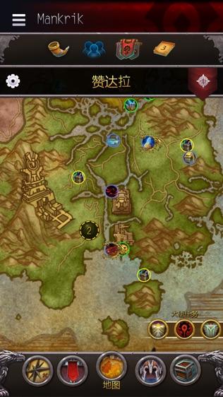 魔兽世界:军团再临 随身助手软件截图0