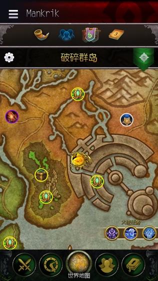 魔兽世界:军团再临 随身助手软件截图2