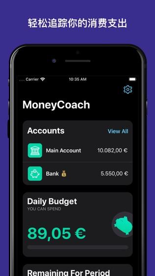 MoneyCoach软件截图0