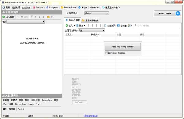 批量重命名软件Advanced Renamer