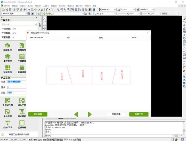 海狸CAD插件下载