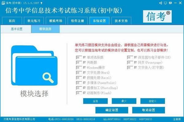 信考中学信息技术考试练习系统云南初中版下载