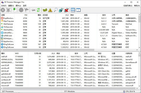 EF Process Manager(进程监视器)