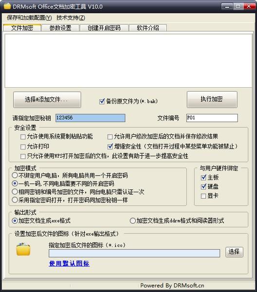 Office文档加密工具下载