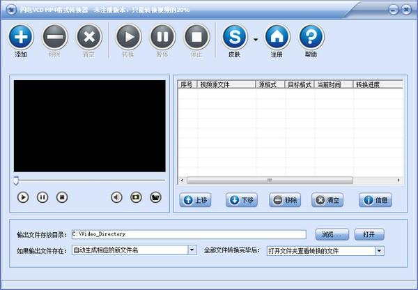 闪电VCD MP4格式转换器下载