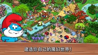 Smurfs Village软件截图1