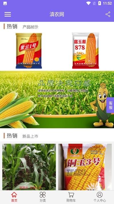 滇农网软件截图2